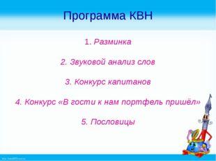 Программа КВН 1. Разминка 2. Звуковой анализ слов 3. Конкурс капитанов 4. Кон