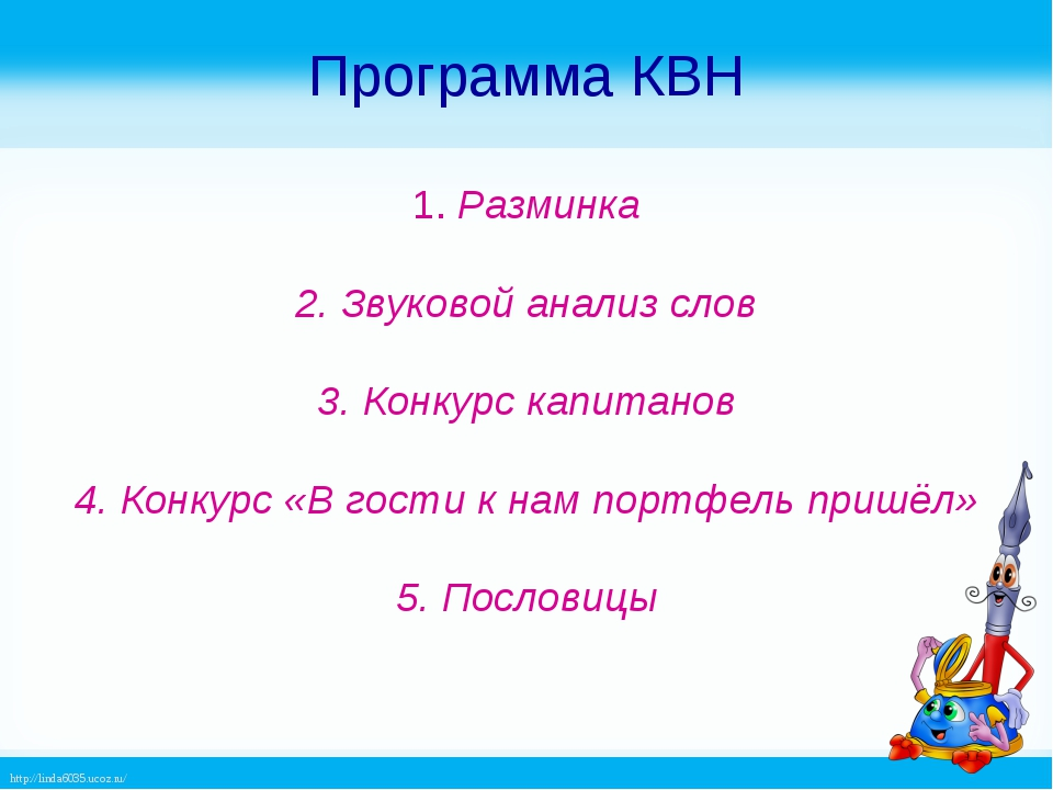 Программа КВН 1. Разминка 2. Звуковой анализ слов 3. Конкурс капитанов 4. Кон...
