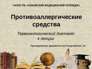 ГАПОУ РБ «СИБАЙСКИЙ МЕДИЦИНСКИЙ КОЛЛЕДЖ» Противоаллергические средства Термин
