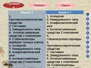Проверка Показать Скрыть Вариант 1 Вариант 2 1.Противоаллергическиесредства 2