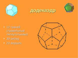 додекаэдр 12 граней (правильные пятиугольники) 30 ребер 20 вершин