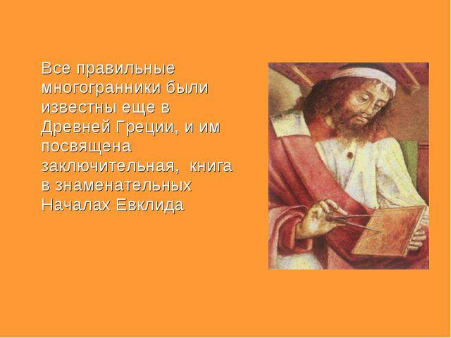 Все правильные многогранники были известны еще в Древней Греции, и им посвящ...