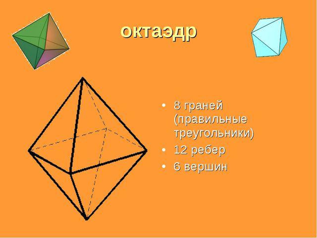 октаэдр 8 граней (правильные треугольники) 12 ребер 6 вершин