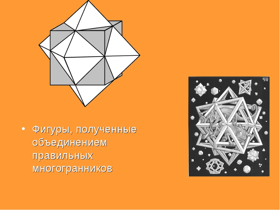 Фигуры, полученные объединением правильных многогранников