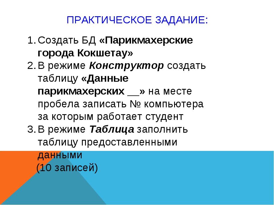 ПРАКТИЧЕСКОЕ ЗАДАНИЕ: Создать БД «Парикмахерские города Кокшетау» В режиме Ко...