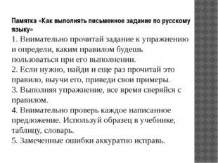 Памятка «Как выполнять письменное задание по русскому языку» 1. Внимательно п