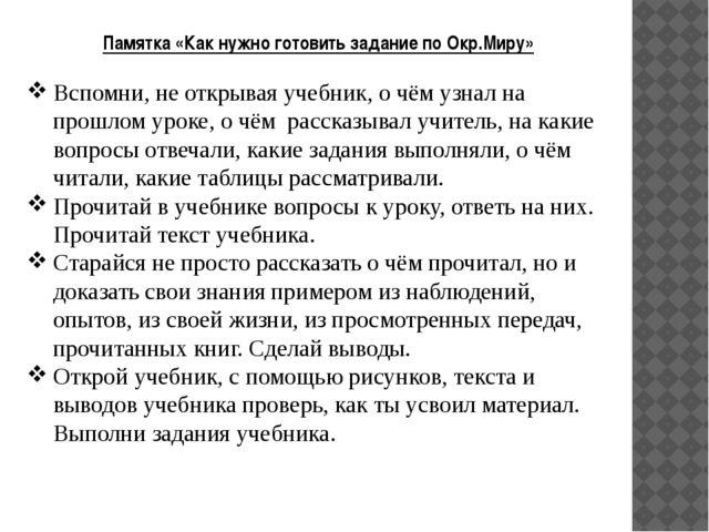 Памятка «Как нужно готовить задание по Окр.Миру»  Вспомни, не открывая учебн...