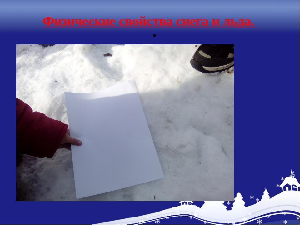 Физические свойства снега и льда.