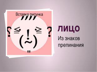 лицо Из знаков препинания