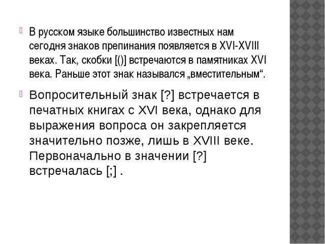 В русском языке большинство известных нам сегодня знаков препинания появляетс...
