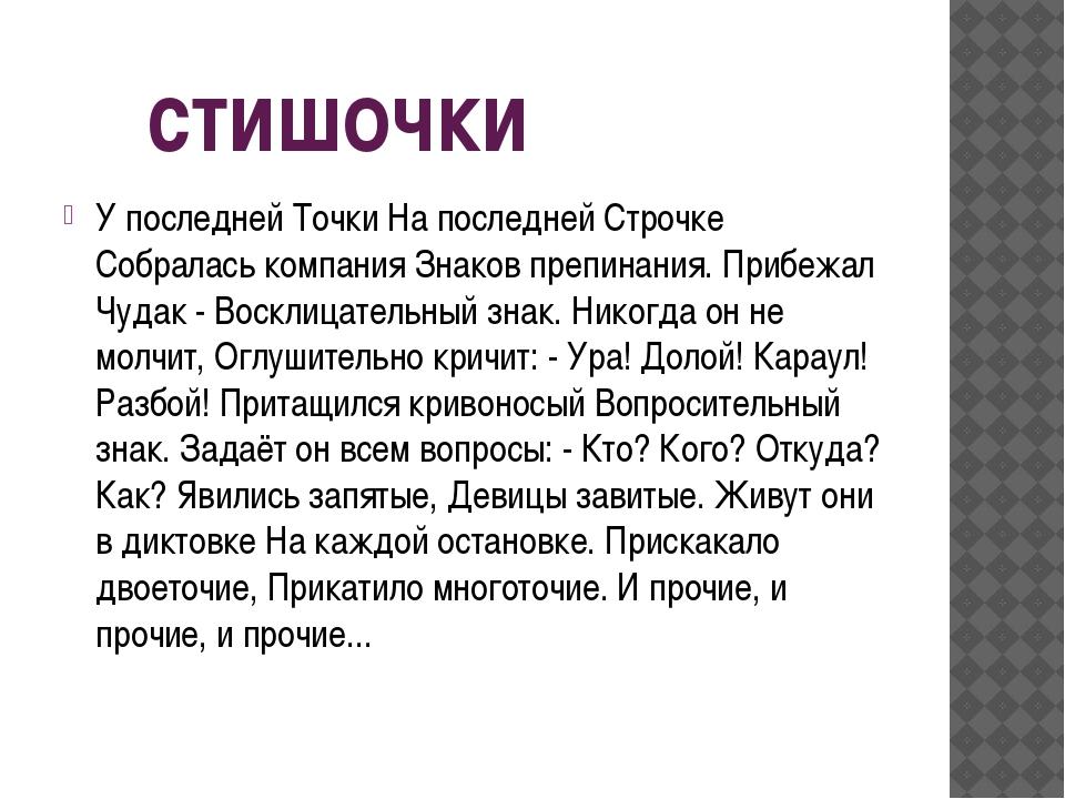 стишочки У последней Точки На последней Строчке Собралась компания Знаков пр...