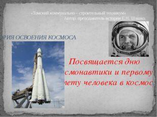 Посвящается дню космонавтики и первому полету человека в космос. ИСТОРИЯ ОСВО