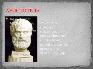 АРИСТОТЕЛЬ Аристотель – греческий мыслитель и ученый философ еще в 4 веке до