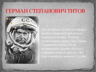 ГЕРМАН СТЕПАНОВИЧ ТИТОВ После первого полета человека в космос начинается эра