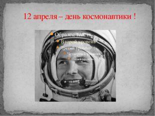 12 апреля – день космонавтики !