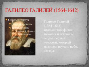 ГАЛИЛЕО ГАЛИЛЕЙ (1564-1642) Галилео Галилей (1564-1642) – итальянский физик,