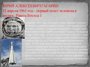 ЮРИЙ АЛЕКСЕЕВИЧ ГАГАРИН 12 апреля 1961 год – первый полет человека в космос.