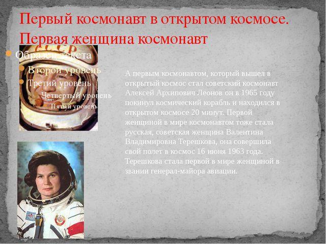 Первый космонавт в открытом космосе. Первая женщина космонавт А первым космон...