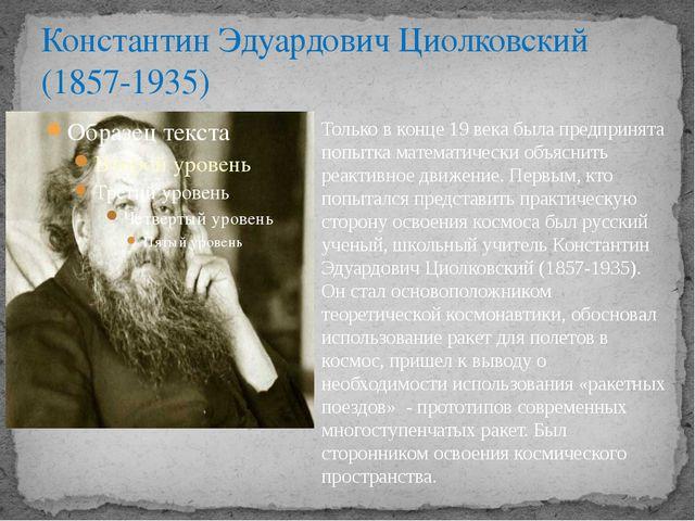 Константин Эдуардович Циолковский (1857-1935) Только в конце 19 века была пре...