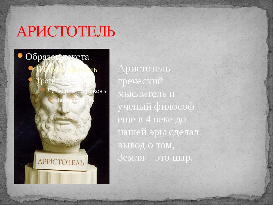 АРИСТОТЕЛЬ Аристотель – греческий мыслитель и ученый философ еще в 4 веке до...