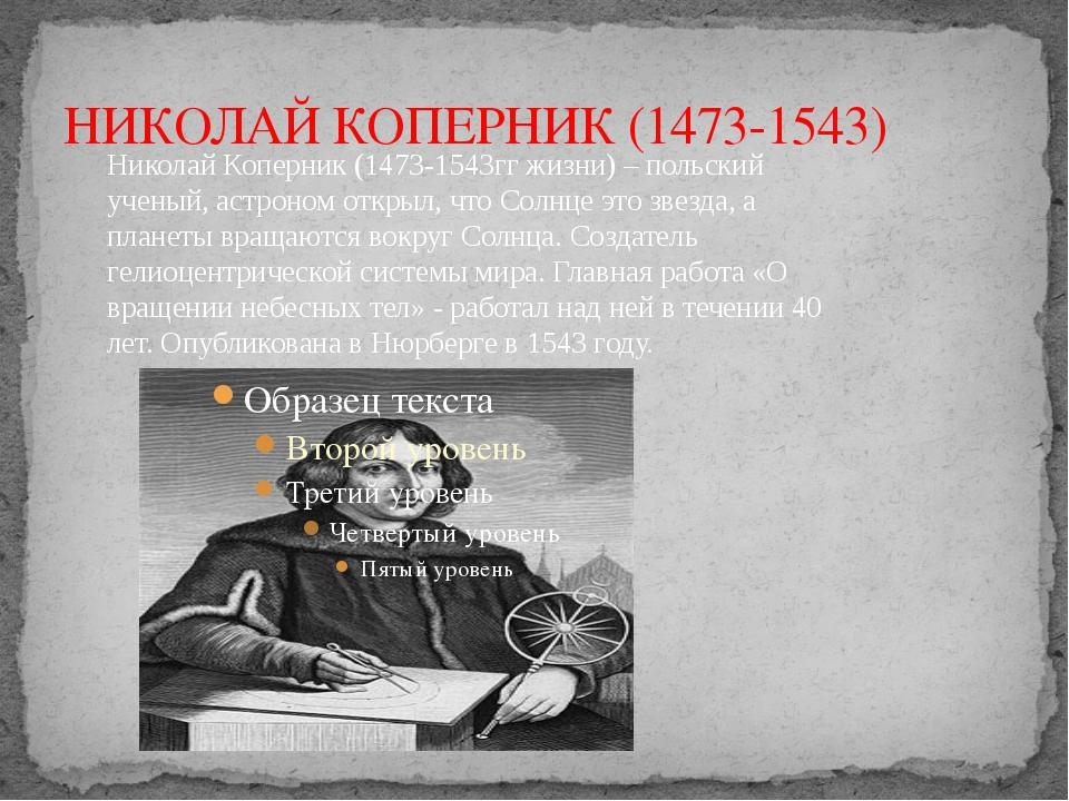 НИКОЛАЙ КОПЕРНИК (1473-1543) Николай Коперник (1473-1543гг жизни) – польский...