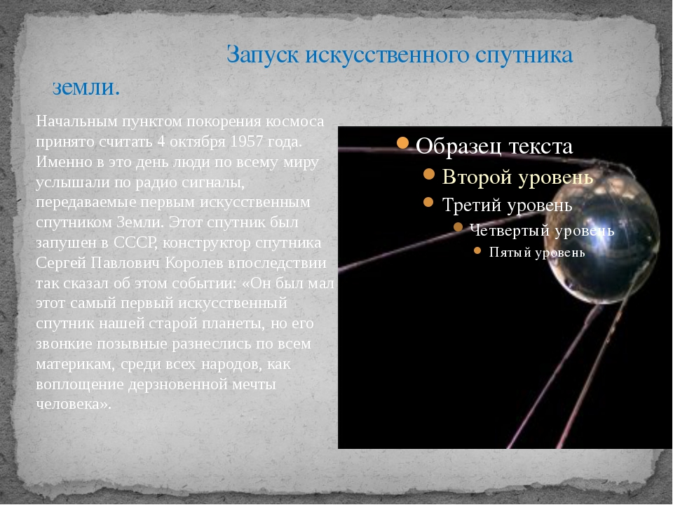 Запуск искусственного спутника земли. Начальным пунктом покорения космоса пр...