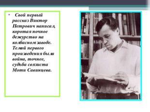 Свой первый рассказ Виктор Петрович написал, коротая ночное дежурство на кол