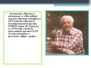 За повести «Пастух и пастушка» и «Последний поклон» Виктор Астафьев в 1975 г