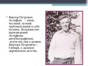 Виктор Петрович Астафьев  - очень честный, чуткий, требовательный к себе чел