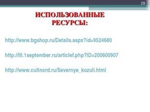 * ИСПОЛЬЗОВАННЫЕ РЕСУРСЫ: http://www.bgshop.ru/Details.aspx?id=9524680 http:/
