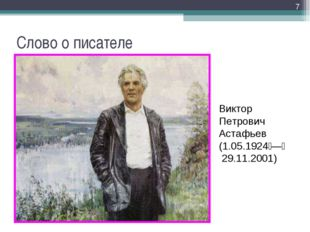 Слово о писателе * Виктор Петрович Астафьев (1.05.1924—29.11.2001)