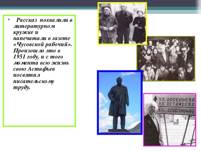 Рассказ похвалили в литературном кружке и напечатали в газете «Чусовской раб...