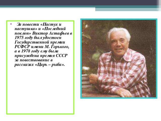 За повести «Пастух и пастушка» и «Последний поклон» Виктор Астафьев в 1975 г...