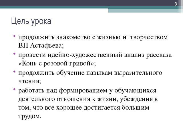 Цель урока продолжить знакомство с жизнью и творчеством ВП Астафьева; провест...