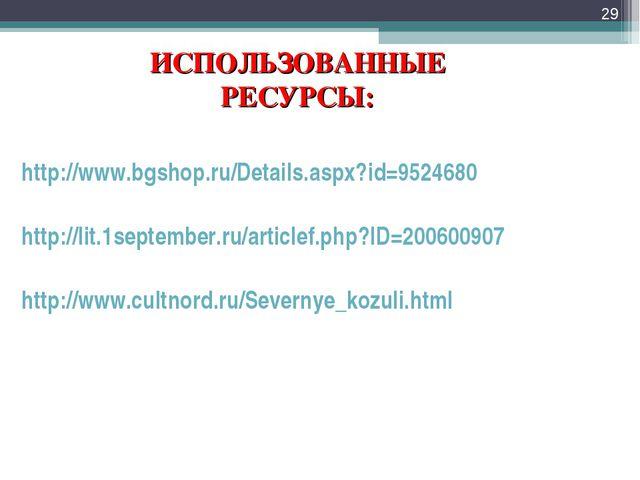 * ИСПОЛЬЗОВАННЫЕ РЕСУРСЫ: http://www.bgshop.ru/Details.aspx?id=9524680 http:/...