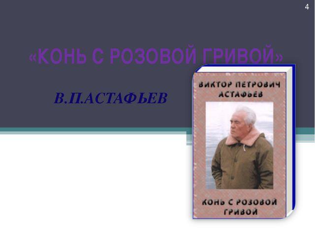 «КОНЬ С РОЗОВОЙ ГРИВОЙ» В.П.АСТАФЬЕВ *