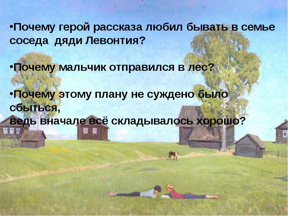 * Почему герой рассказа любил бывать в семье соседа дяди Левонтия? Почему мал...