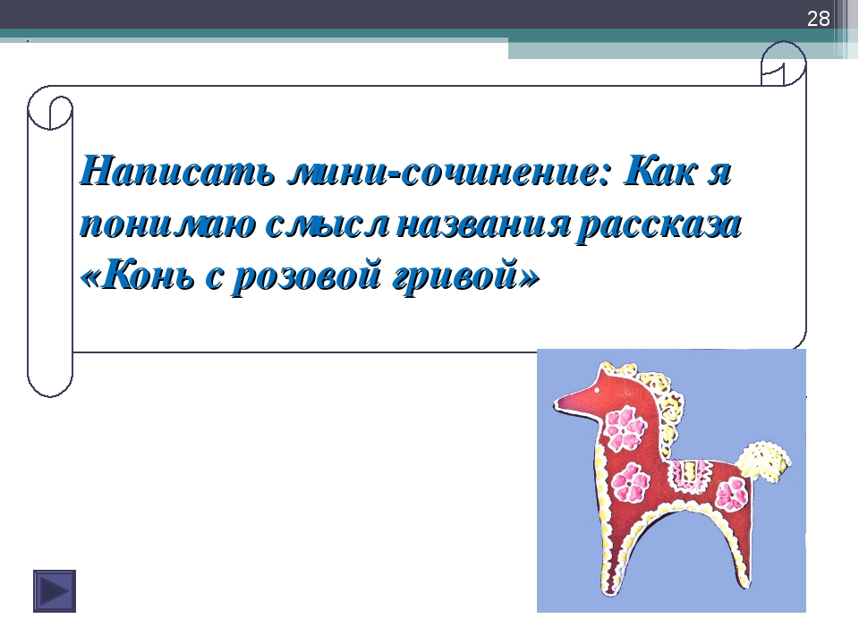 * Написать мини-сочинение: Как я понимаю смысл названия рассказа «Конь с розо...