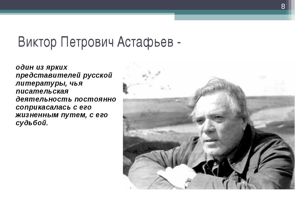 Виктор Петрович Астафьев - * один из ярких представителей русской литературы,...