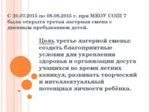 С 20.07.2015 по 08.08.2015 г. при МКОУ СОШ 7 была открыта третья лагерная сме