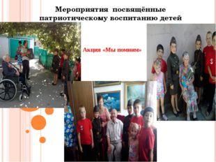 Акция «Мы помним» Мероприятия посвящённые патриотическому воспитанию детей