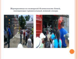 Мероприятия по пожарной безопасности детей, посещающих пришкольный летний лаг
