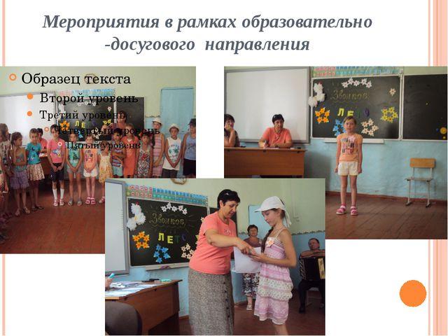 Мероприятия в рамках образовательно -досугового направления