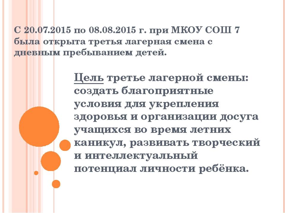 С 20.07.2015 по 08.08.2015 г. при МКОУ СОШ 7 была открыта третья лагерная сме...