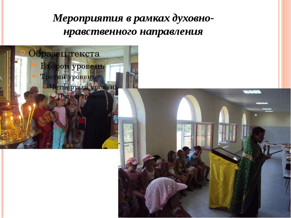 Мероприятия в рамках духовно-нравственного направления