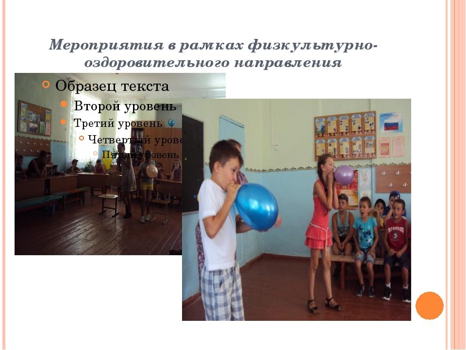 Мероприятия в рамках физкультурно-оздоровительного направления