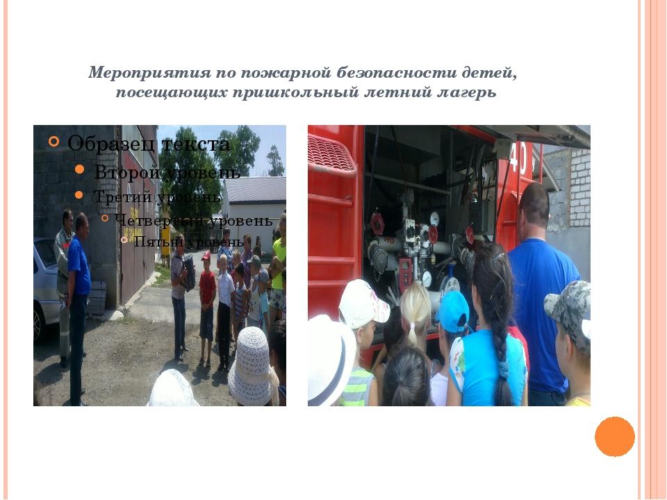 Мероприятия по пожарной безопасности детей, посещающих пришкольный летний лаг...