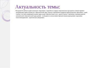 Актуальность темы: Вхождение Российского профессионального образования в евро