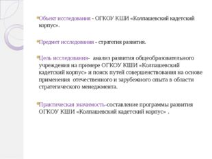 Объект исследования - ОГКОУ КШИ «Колпашевский кадетский корпус». Предмет исс