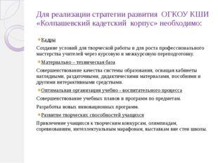 Для реализации стратегии развития ОГКОУ КШИ «Колпашевский кадетский корпус» н